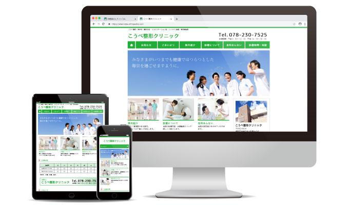 病院・クリニック専用ホームページ制作のお医者さんドットコム おすすめ標準版イメージ画像