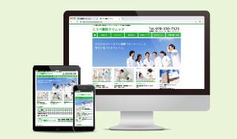 病院・クリニック専用ホームページ制作のお医者さんドットコム 5. ホームページオープン
