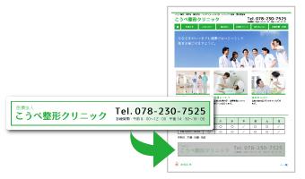 病院・クリニック専用ホームページ制作のお医者さんドットコム 追加・修正もお任せ