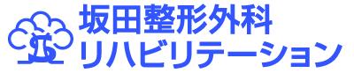病院・クリニック専用ホームページ制作のお医者さんドットコム 坂田整形外科リハビリテーション様 ロゴ