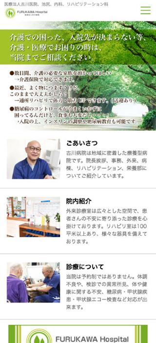 医療法人古川病院様 スマートフォンでの表示
