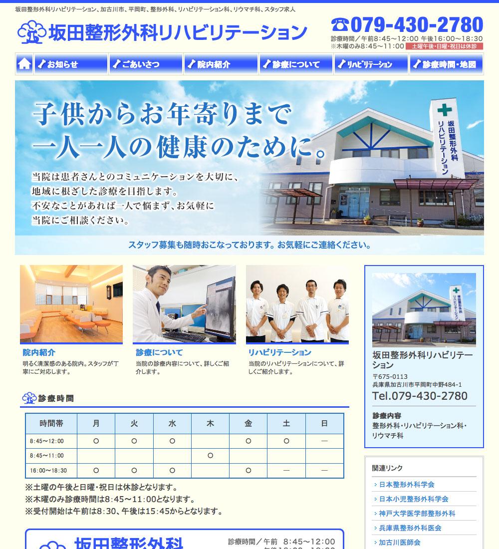 坂田整形外科リハビリテーション様 パソコンでの表示