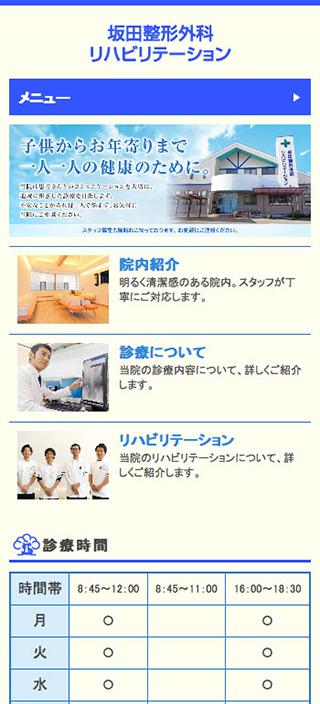 坂田整形外科リハビリテーション様 スマートフォンでの表示