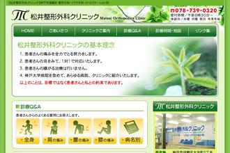 松井整形外科クリニック様 ご契約ありがとうございます。