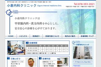 小倉内科クリニック様 ご契約ありがとうございます。