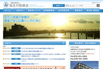 加古川医師会様 ご契約ありがとうございます。