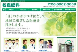 松島眼科様 ご契約ありがとうございます。