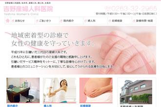 吉野産婦人科医院様 ご契約ありがとうございます。