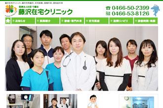 藤沢在宅クリニック様 ご契約ありがとうございます。