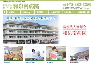 和泉南病院様 ご契約ありがとうございます。