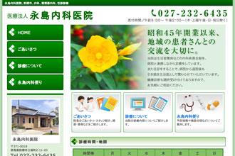 永島内科医院様 ご契約ありがとうございます。