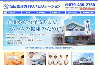 坂田整形外科リハビリテーション様 ご契約ありがとうございます。
