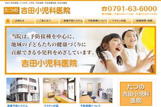 吉田小児科医院様 ご契約ありがとうございます。