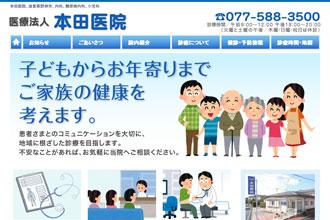 本田医院様 ご契約ありがとうございます。