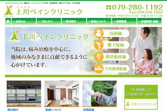 上川ペインクリニック様 ご契約ありがとうございます。