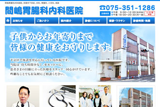 間嶋胃腸科内科医院様 ご契約ありがとうございます。