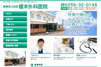 榎本外科医院様 ご契約ありがとうございます。