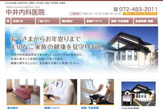 中井内科医院様 ご契約ありがとうございます。