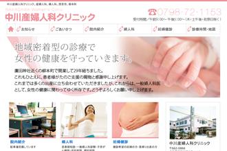中川産婦人科クリニック様 ご契約ありがとうございます。