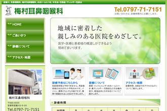 梅村耳鼻咽喉科様 ご契約ありがとうございます。