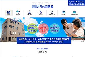井門内科医院様ホームページイメージ